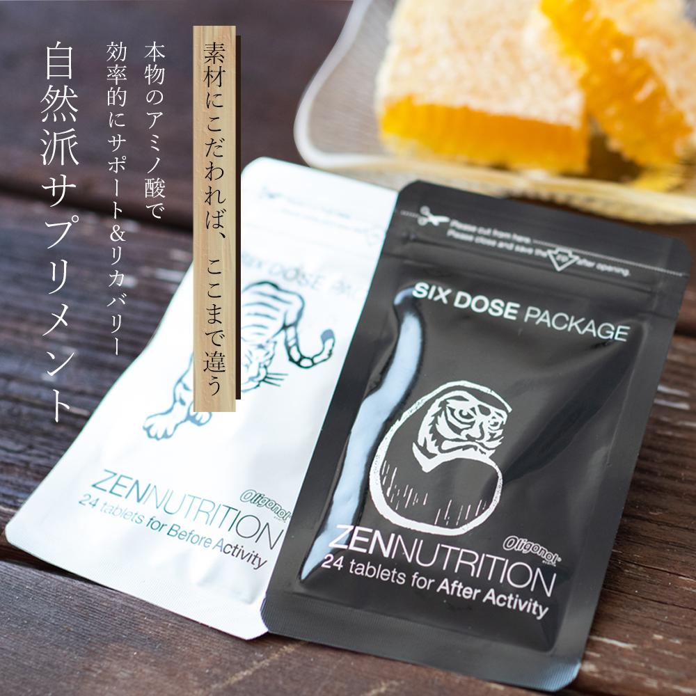 体に優しい自然派サプリメント「ZEN NUTRITION」
